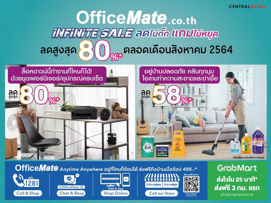 """ออฟฟิศเมท จัดแคมเปญ """"INFINITE SALE ลดไม่กั๊ก แถมไม่หยุด"""" ให้ SME ประหยัดสูงสุด 80% ตลอดเดือนสิงหาคม 2564 พร้อมบริการส่งถึงบ้านเมื่อช้อป 499"""