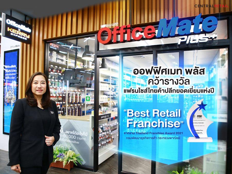 """ออฟฟิศเมท พลัส ยืนหนึ่งคว้ารางวัล """"Best Retail Franchise"""" แฟรนไชส์ไทยค้าปลีกยอดเยี่ยมแห่งปี 2021"""