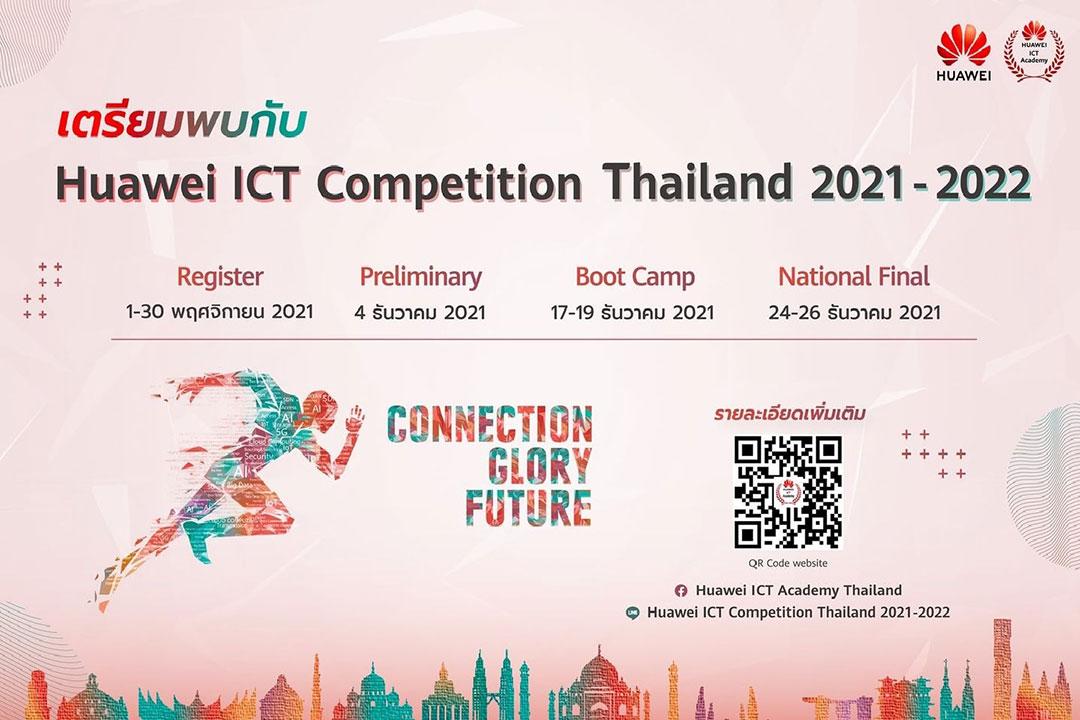 หัวเว่ย เปิดรับสมัครนิสิตนักศึกษาด้านไอซีที ร่วมประชันทักษะใน โครงการ ICT Competition 2021-2022 ตั้งแต่วันที่ 1 – 30 พฤศจิกายน นี้