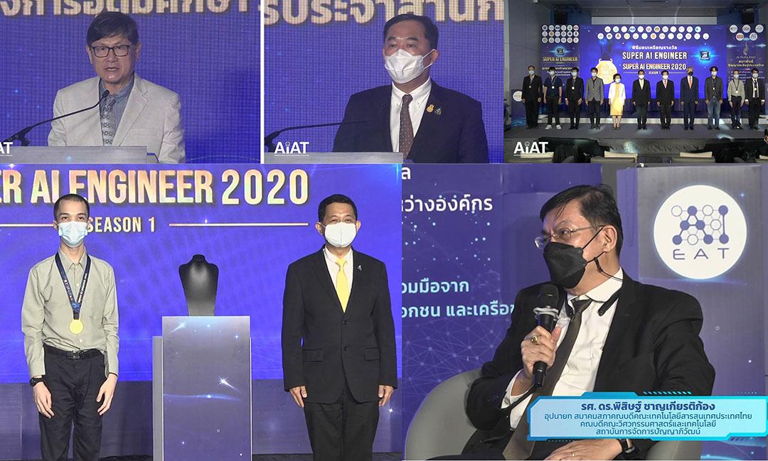 วิศวะ พีไอเอ็ม ขึ้นเวทีเด่น ด้านปัญญาประดิษฐ์ ร่วมแชร์วิชาการผลักดัน AI ประเทศไทย พร้อมรับรางวัลแห่งความภูมิใจ Super AI Engineer Season1