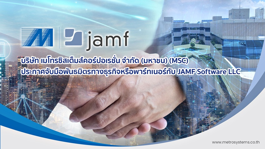 MSC ประกาศจับมือพันธมิตรทางธุรกิจหรือพาร์ทเนอร์กับ JAMF Software LLC ผู้นำด้านการบริหารการจัดการ Apple Device & Platform